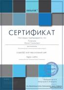 Сертификат проекта Infourok.ru № 46426 (1)
