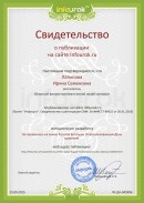 Сертификат проекта Infourok.ru № ДA-045906