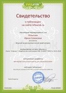 Сертификат проекта Infourok.ru № ДA-045940