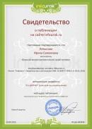 Сертификат проекта Infourok.ru № ДA-045949