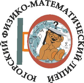 БЮДЖЕТНОЕ ОБЩЕОБРАЗОВАТЕЛЬНОЕ УЧРЕЖДЕНИЕ ХМАО-ЮГРЫ  «ЮГОРСКИЙ ФИЗИКО-МАТЕМАТИЧЕСКИЙ ЛИЦЕЙ-ИНТЕРНАТ»