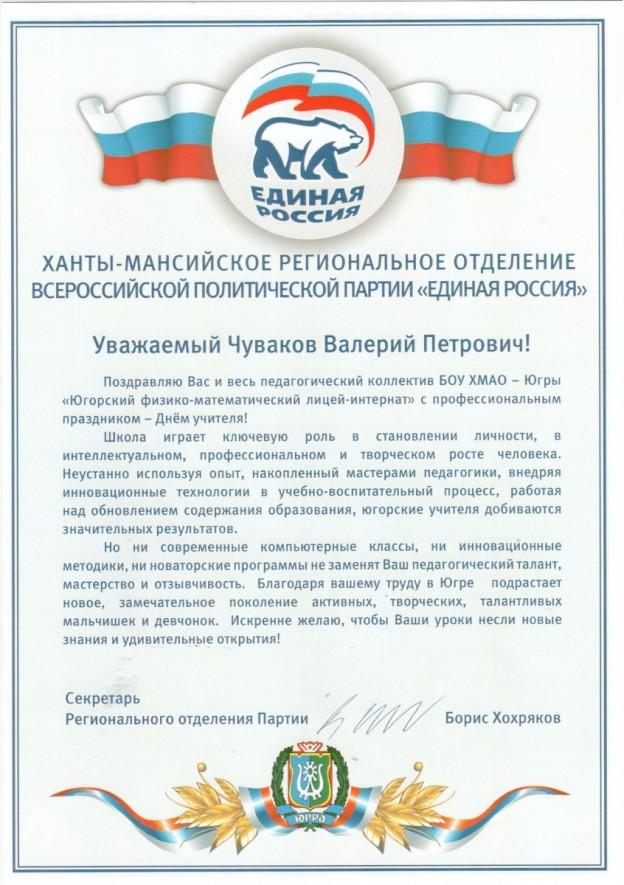 жизнь поздравления лидера партии единая россия грибковая болезнь